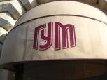 GUM department store